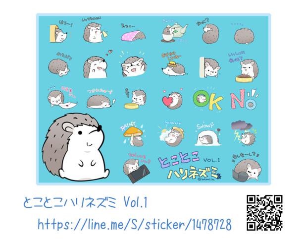 【LINEスタンプ】とことこハリネズミvol.1