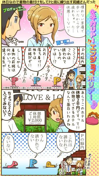 ミリオン四コマ『女子力UP!エンジョイホリデー♪』