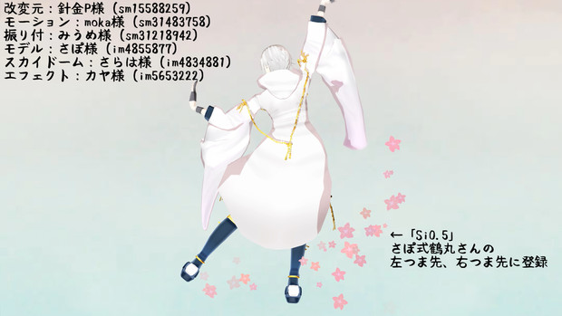 ActiveParticle改変_花 エフェクト配布