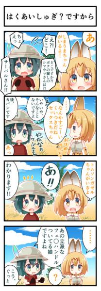 けもフレ四コマ 8