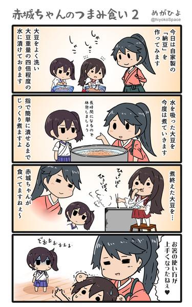 赤城ちゃんのつまみ食い 2
