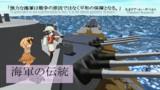 けもフレで紹介するCivⅥ社会制度【海軍の伝統】