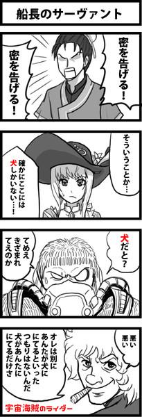 船長のサーヴァント