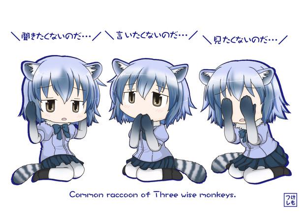 アライさんで三猿。