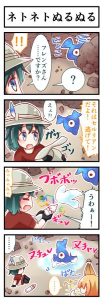けもフレ四コマ 11