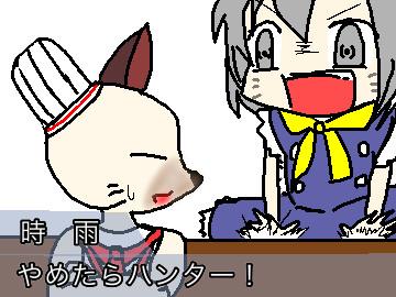 XXハンター☆