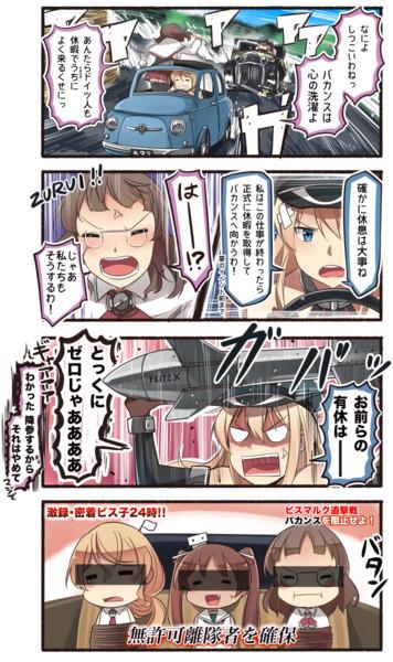 イタリア戦艦のトラウマ