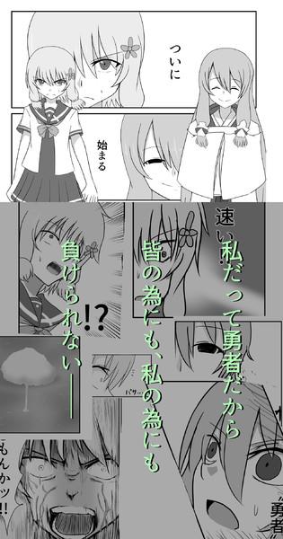 【C92】ゆゆゆ合同「なせば大抵なんとかなるっ!五」サンプル