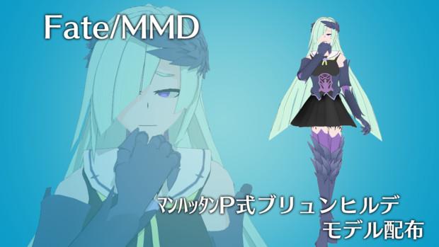【Fate/MMD】 マンハッタンP式ブリュンヒルデ 【モデル配布】