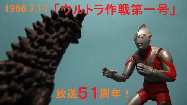 ウルトラマン第1話放送51周年!