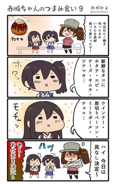 赤城ちゃんのつまみ食い 9