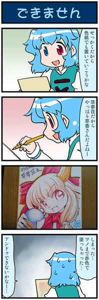 がんばれ小傘さん 2416