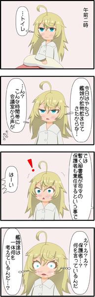 艦これ×幼女戦記14