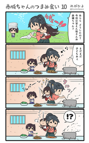 赤城ちゃんのつまみ食い 10