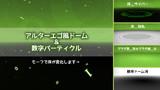 アルターエゴ風ドーム&数字パーティクル配布