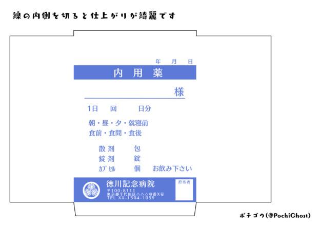 徳川記念病院 薬袋