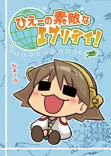 ◆C92新刊◆ひえーの素敵なエブリデイ!表紙