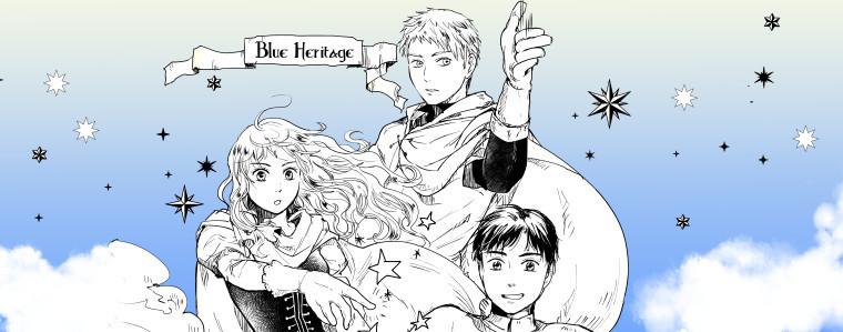 青色の遺産