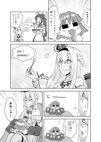あねごに美味しい「ぱへ」を!
