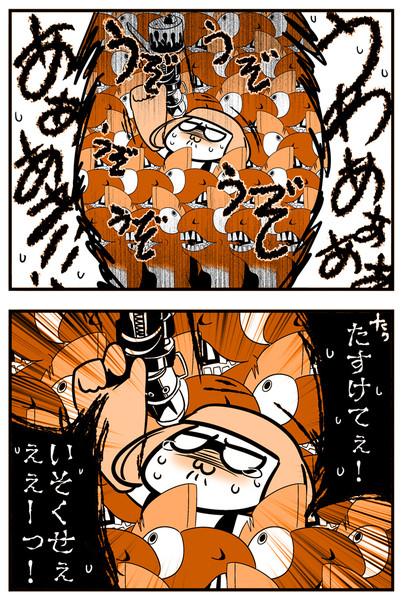 イカちゃん「サーモンラン?」