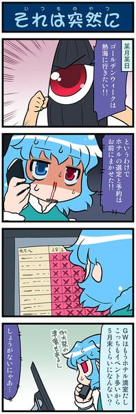 がんばれ小傘さん 2422
