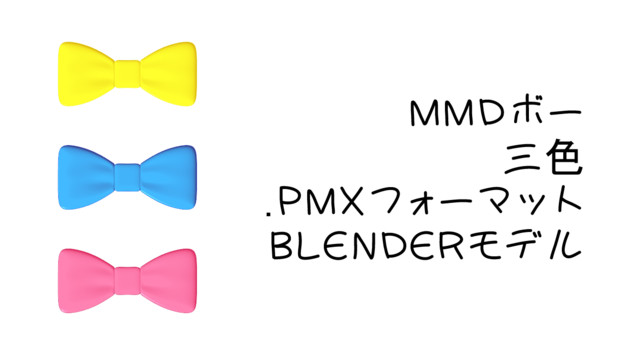 【MMDモデル配布】ボー(リボン)アクセサリー