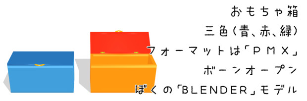 【MMDモデル配布】おもちゃ箱