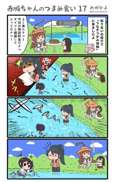 赤城ちゃんのつまみ食い 17