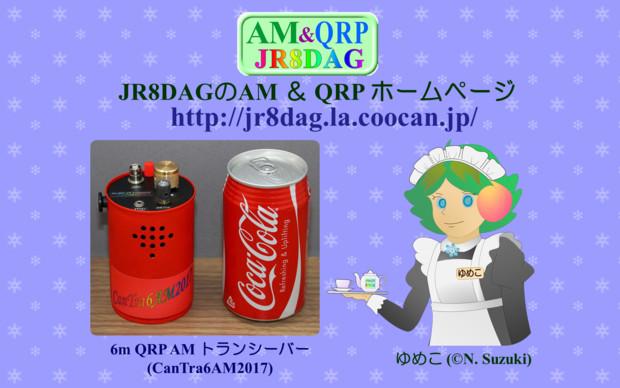 JR8DAGのAM & QRP ホームページの壁紙(CanTra6AM2017)(その1)