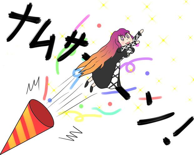 聖ロケット