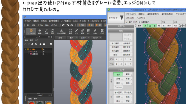 【MMD】三つ編み素体【xismo】