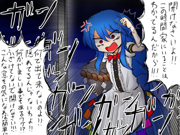 ヤンデレ天子ちゃんが窓ガラスを叩いて「開けなさいよ!」と喚いているイラスト