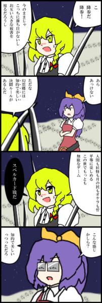 依姫、じきになる