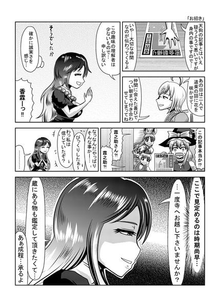 東方壱枚漫画録84「お招き」