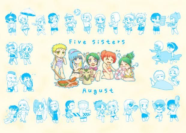 五姉妹サマー