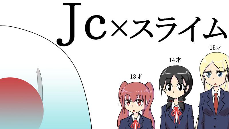 Jc×スライム