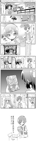 ●キラキラ☆プリキュアアラモード「あきらさんのおつかい」