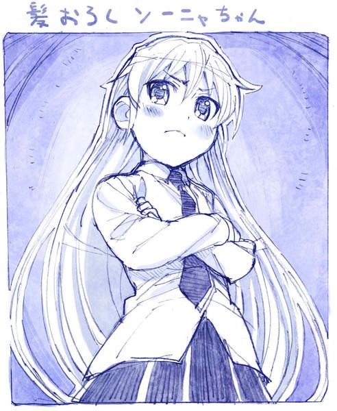 髪おろしソーニャちゃん