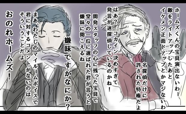 ホームズと新宿のアーチャー 城木 さんのイラスト ニコニコ静画