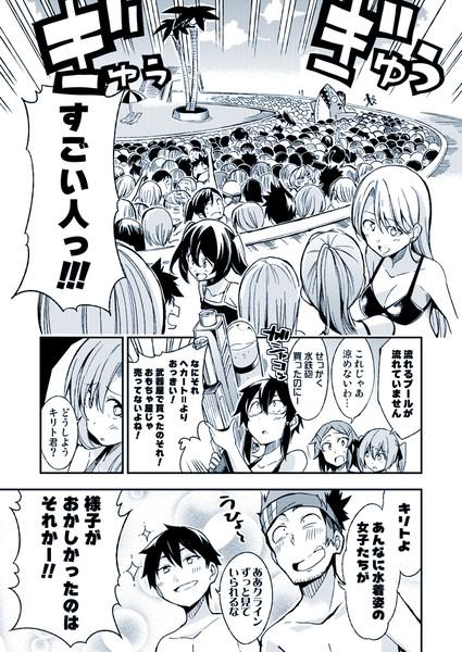 SAO漫画『にっちもさっちもビーチ③』