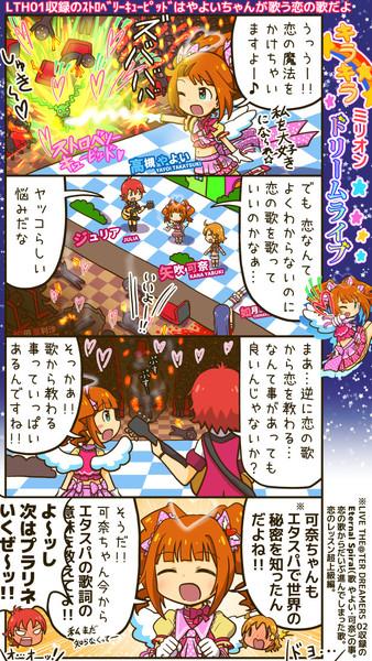 ミリオン四コマ『キラキラミリオンドリームライブ』