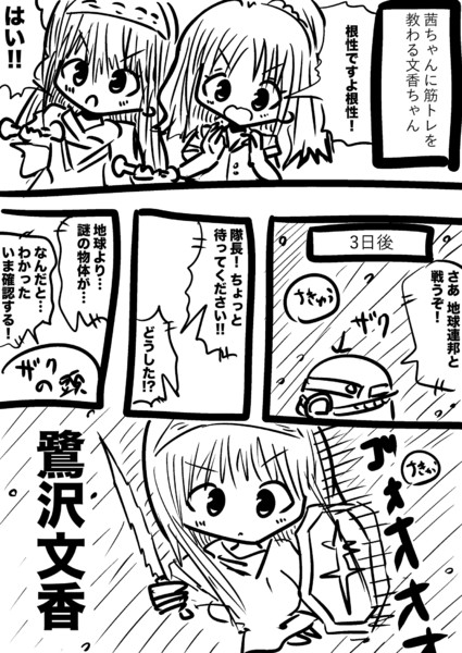 日野茜ちゃんと特訓をする鷺沢文香ちゃん