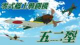 零式艦上戦闘機五二型【MMDモデル配布】