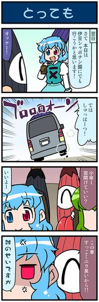 がんばれ小傘さん 2438
