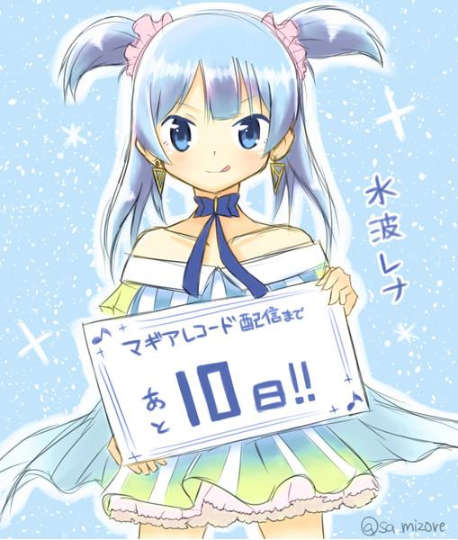 マギレコ配信10日前!