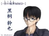 黒桐 幹也[空の境界MMD][配布]