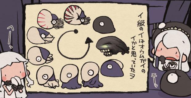 イ級の進化図