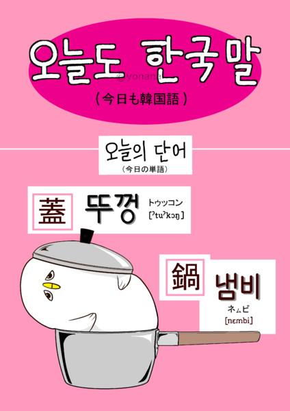 今日も韓国語 鍋 蓋
