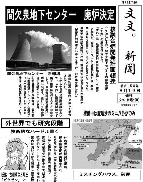 【文々。新聞】 間欠泉地下センター廃炉
