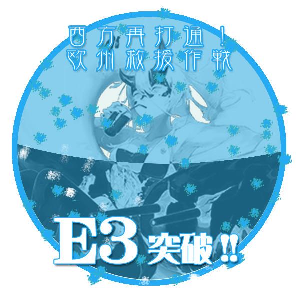 2017夏イベントE3突破おめでとうごさいます